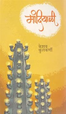 Mandiyali
