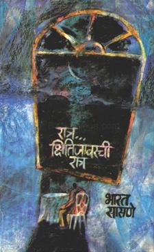 Ratra Kshitijavarchi Ratra