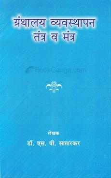 Granthalay Vyavasthapan Tantra Va Mantra