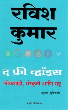 The Free Voice ( Marathi )