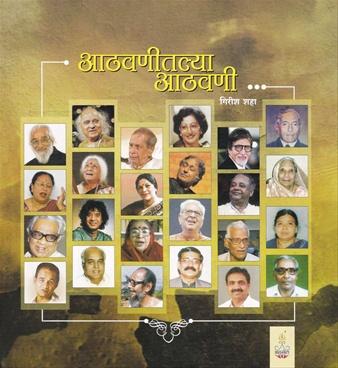 Athavanitalya Athavani