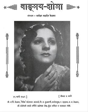 वाङ्मय शोभा ( मार्च १९४२ )