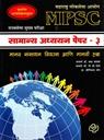 MPSC महाराष्ट्र लोकसेवा आयोग राज्यसेवा मुख्य परीक्षा - सामान्य अध्ययन पेपर - ३