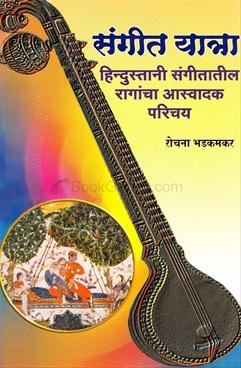 Sangeet Yatra
