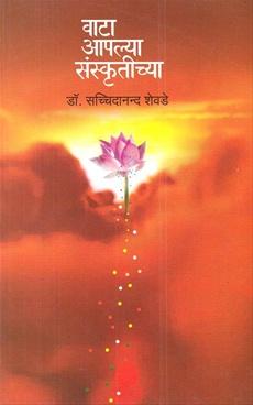 Vata Apalya Sanskrutichya