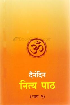 Dainandin Nitya Patha Bhag 2