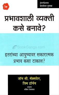 Prabhavshali Vyakti Kase Banvave?