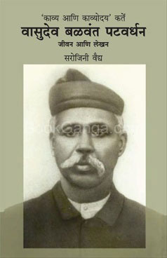 Kavya Ani Kavyodaykarte Vasudev Balwant Patwardhan