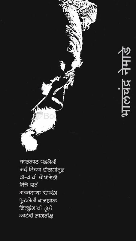भालचंद्र नेमाडे यांच्या कवितेचा पोस्टर