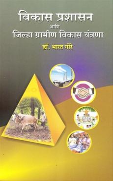 विकास प्रशासन आणि जिल्हा ग्रामीण विकास यंत्रणा