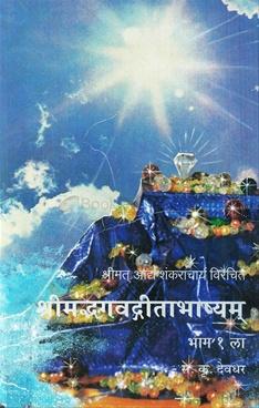Shrimadbhagwadgitabhashyam Bhag - 1 La