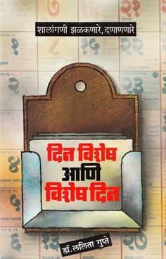 Din Vishesh Ani Vishesh Din
