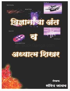 Vidnyanacha Ant Va Adhyatm Shikhar