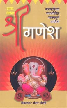 Adya Davata Shri Ganesha