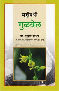 Mahaushadhi Gulvel