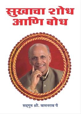 Sukhacha Shodh Ani Bodh
