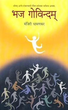 Bhaja Govindam (Hindi)