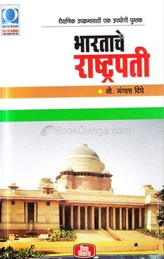 Bharatache Rashtrapati