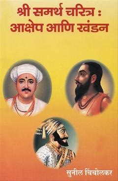 Shri Samartha Charitra : Aakshep Ani Khandan