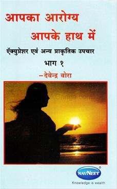 Apka Arogya Apke Hath Mein Bhag-1