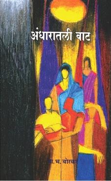 Andharatali Vat