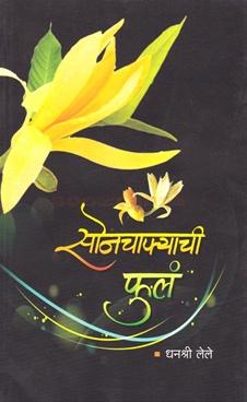 Sonchaphyachi Ful