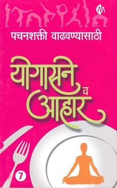 Pachanshakti Vadhavnyasathi Yogasane V Ahar