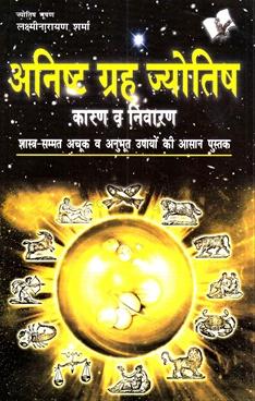 Anisht Grah Jyotish Karan v Niwaran