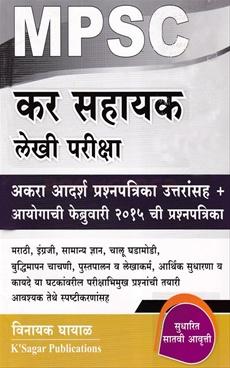 MPSC Kar Sahayak Lekhi Pariksha