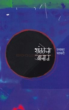 Shantatecha Avaj