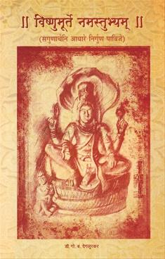 Vishnumurte Namstubhyam