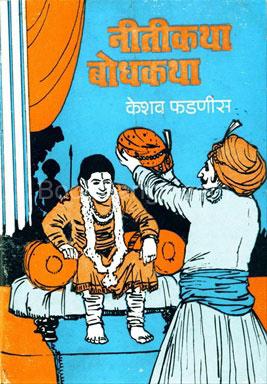 Nitikatha Bodhkatha