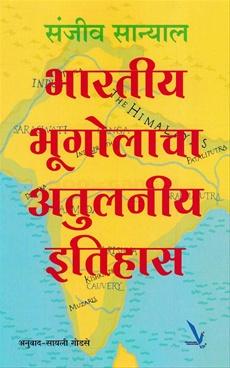 Bhartiy Bhugolacha Atulniya Itihas