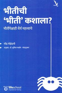 Bhitichi Bhiti Kashala