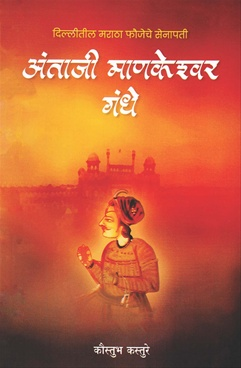 Antaji Mankeshwar Gandhe