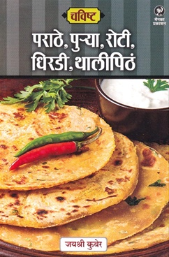 Chavishta - Parathe, Purya, Roti, Dhiradi, Thalipith