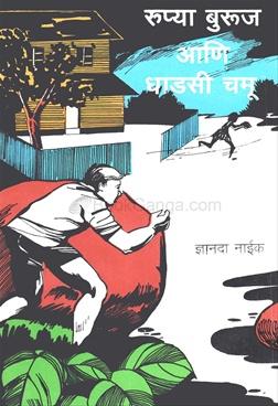 Rupya Buruj Ani Dhadsi Chamu