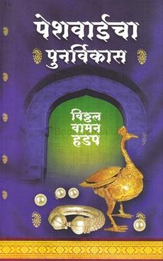 Peshvaicha Punarvikas ( Bhag 14)
