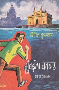 Mumbaila Chakkar