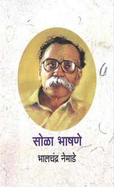 Sola Bhashane