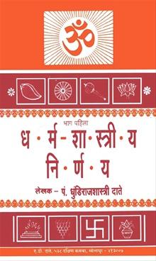 Dharmashastriya Nirnay Bhag - 1