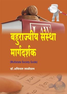 Bahurajyiya Sanstha Margdarshak