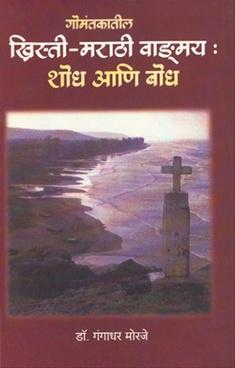 Gomantakatil Khristi Marathi Vadmya Shodh Ani Bodh