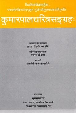 Kumarpalcharitrasangraha