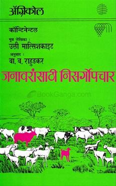 Janavaransathi Nisargopachar