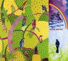 Kuhoo - For Children ( Marathi )