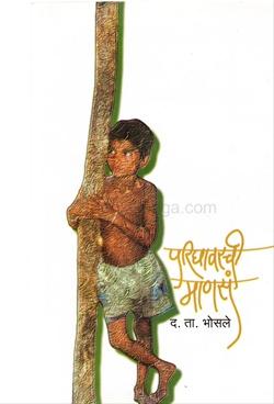 Parighavarachi Manasa