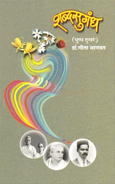 Shabdasugandha Pushpa Dusare