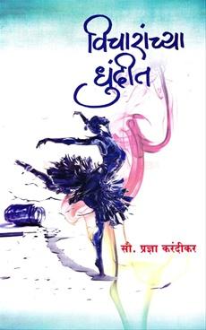 Vicharanchya Dhundit