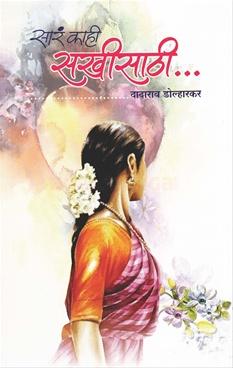 Sara Kahi Sakhisathi...